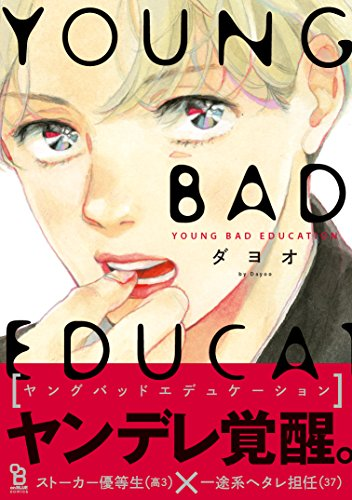 YOUNG BAD EDUCATION (onBLUEコミックス)