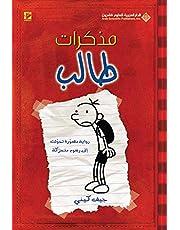 كتاب  مذكرات طالب1 للمؤلف جيف كيني