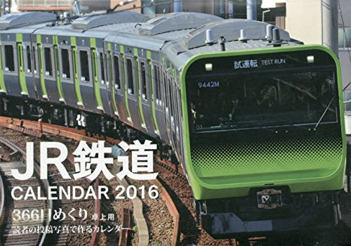 JR (Japan Railway) Train Daily Calendar 2016 ebook