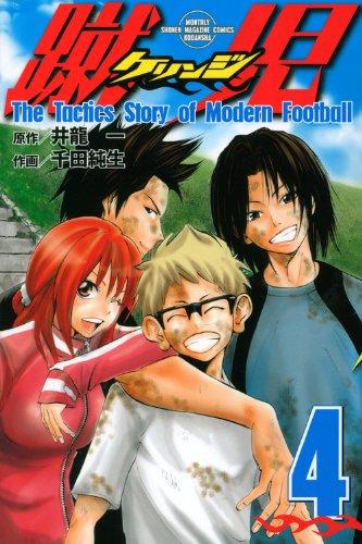 Kerinji children kick (4) (Monthly Magazine Comics) (2011) ISBN: 406371313X [Japanese Import]