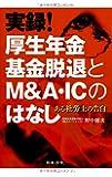 実録!厚生年金基金脱退とM&A・ICのはなし―ある社労士の告白