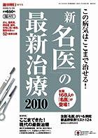 週刊朝日増刊 新・名医の最新治療 2010 2009年 11/30号 [雑誌]