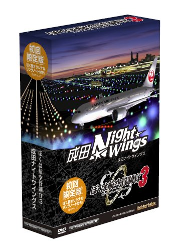 Boku wa Kouku kanseikan 3 Narita Night Wings First Limited Edition [Japan Import]