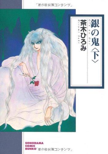 銀の鬼 下 (ソノラマコミック文庫 さ 37-3)