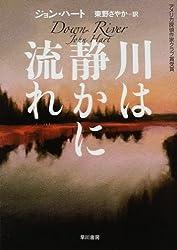 Kawa Wa Shizuka Ni Nagare