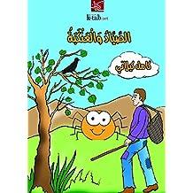 الصياد و العنكبة (Arabic Edition)