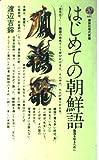 はじめての朝鮮語―隣国を知るために (講談社現代新書 (687))
