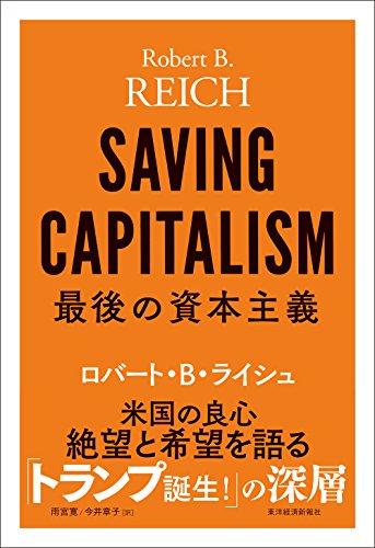 『最後の資本主義』資本主義を脅かしているのは、信用の弱体化である