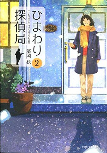 ひまわり探偵局2 (文芸社文庫 NEO は 2-2)