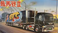 青島文化教材社 1/32 大型デコトラ No.73 龍馬號II りゅうまごう2 トレーラーパネルバンの商品画像