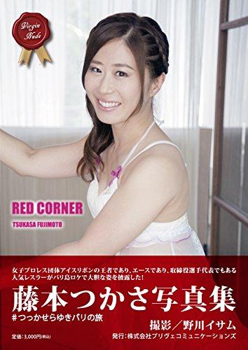 藤本つかさ写真集 RED CORNER