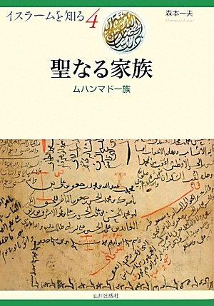 聖なる家族―ムハンマド一族 (イスラームを知る)