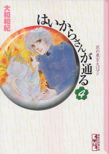 4062600897 - Waki Yamato: High collar Mr. Toru (4) (Kodansha Manga Bunko) (1995) ISBN: 4062600897 [Japanese Import] - 本