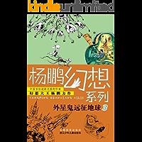 杨鹏幻想系列:外星鬼远征地球3