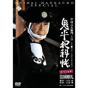 『鬼平犯科帳スペシャル~盗賊婚礼』