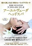 美容師・セラピストのための HIGUCHI式アーユルヴェーダヘッドスパ 魂から美しくなる 究極のヒーリングアプローチ [DVD]