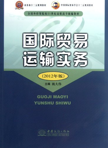 International Trade Transportation Practice (2012 Version of the Foreign Trade and Economic Cooperation in the 21st Century Higher Vocational Colleges ... Teaching Material ) (Chinese Edition)