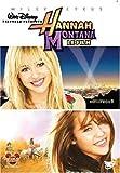 Hannah Montana - le film