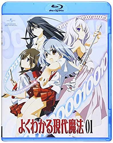 Yoku Wakaru Gendai Maho Vol.1 [Blu-ray]