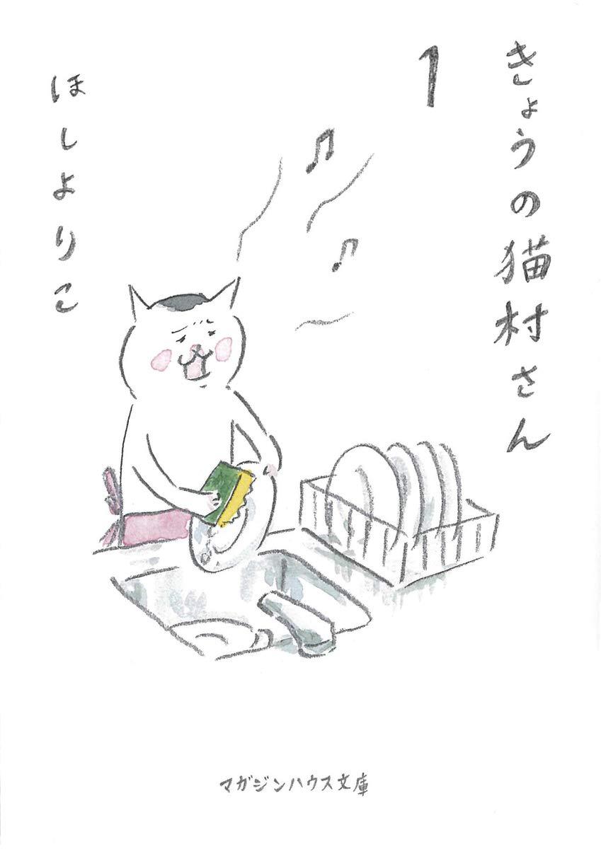 猫 村 さん 今日 の