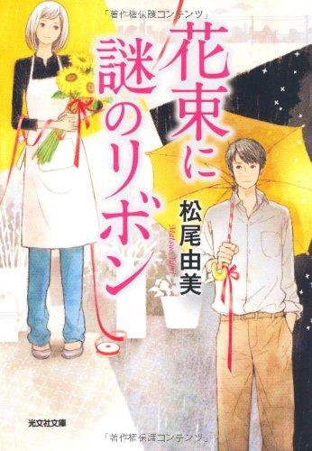 花束に謎のリボン (光文社文庫)