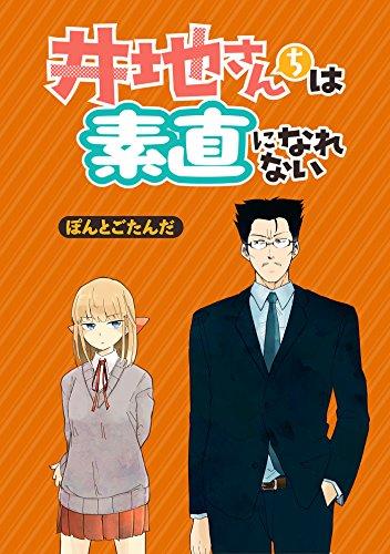 井地さんちは素直になれない  STORIAダッシュWEB連載版 第2話