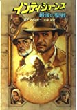 Indiana Jones and the Last Crusade [Japanese Edition]