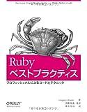 Ruby ベストプラクティス