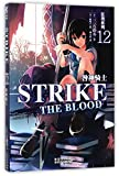 Strike the Blood (Vol.12) (Chinese Edition)