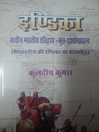 Indica Prachin Bhartiy Itihas Rahasyodghatan