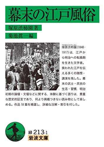 幕末の江戸風俗 (岩波文庫)