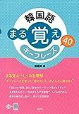 韓国語 まる覚えキーフレーズ40《CD付》