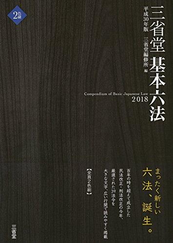 三省堂基本六法2018 平成30年版