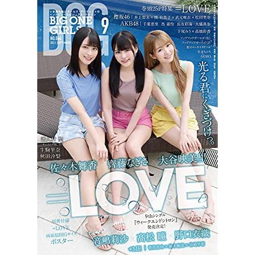 BIG ONE GIRLS 2021年 9月号 表紙画像