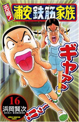 元祖!浦安鉄筋家族 16 (少年チャンピオン・コミックス)