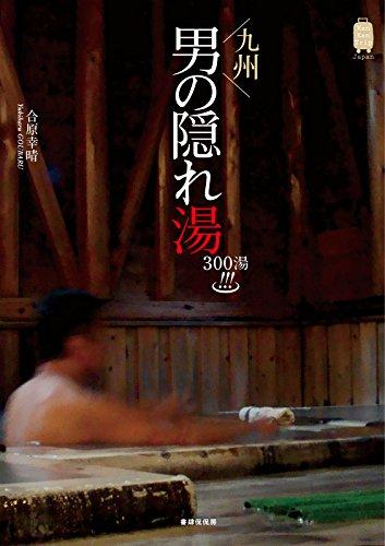 九州 男の隠れ湯 300湯 (KanKanTrip Japan 3)
