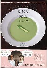 毒出し完全スープ ~「いのち」をはぐくむアーユルヴェーダ式~