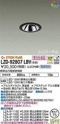 DAIKO LEDユニバーサルダウンライト (LED内蔵) 電源別売 Q+ 2700K 埋込穴Φ75 LZD92807LBV ※受注生産品 B07K2RTBN6