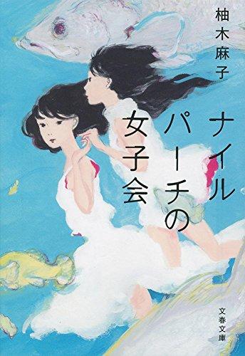 ナイルパーチの女子会 (文春文庫)
