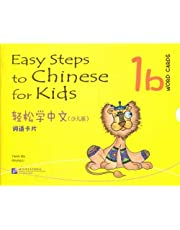 Easy Steps to Chinese for Kids vol.1B - Word Cards