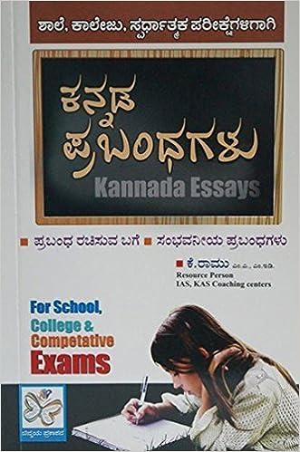 Kannada books online free pdf
