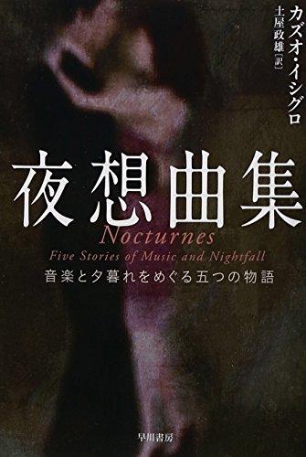 夜想曲集: 音楽と夕暮れをめぐる五つの物語 (ハヤカワepi文庫)