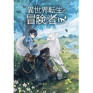 異世界転生の冒険者 (マッグガーデンノベルズ) [Kindle版]