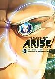 攻殻機動隊ARISE ~眠らない眼の男Sleepless Eye~(5) (KCデラックス ヤングマガジン)