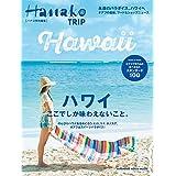 Hanako 特別編集