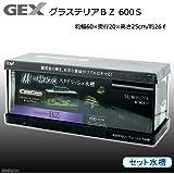 ジェックス グラステリアBZ600S セット 黒シリコン