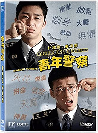 midnight runners movie download in english