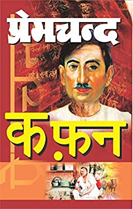 Premchand books : kaphan