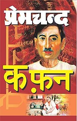 Premchand books : kaphan