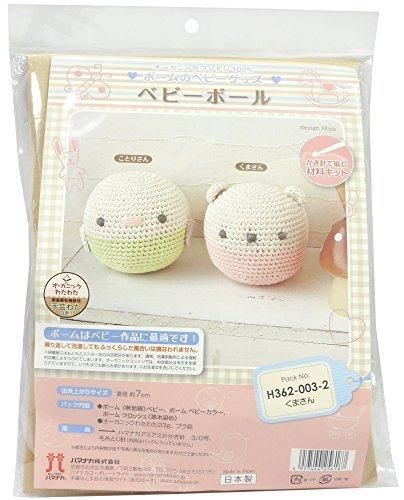 Knitting kit pole baby ball Kuma by Hamanaka